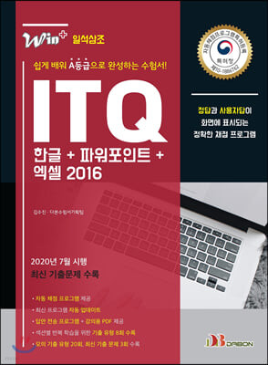 Win+시리즈 ITQ 한글+파워포인트+엑셀 2016