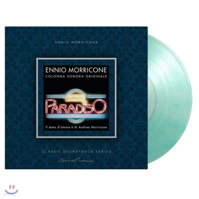 시네마 천국 영화음악 (Nuovo Cinema Paradiso OST by Ennio Morricone 엔니오 모리꼬네) [스카이블루 마블 컬러 LP]