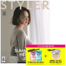 주부생활 STYLER A형 (여성월간) : 8월 [2020]
