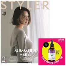 주부생활 STYLER B형 (여성월간) : 8월 [2020]
