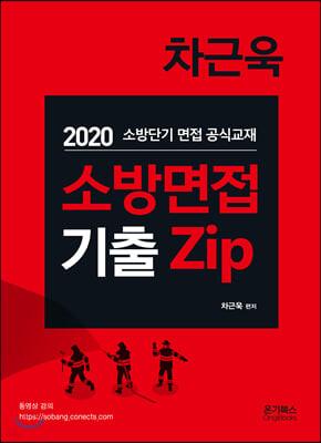 차근욱 소방면접 기출 Zip