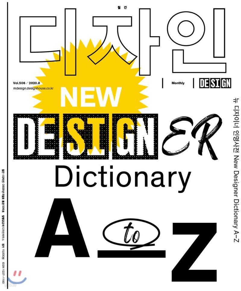 Design 디자인 (월간) : 8월 [2020]