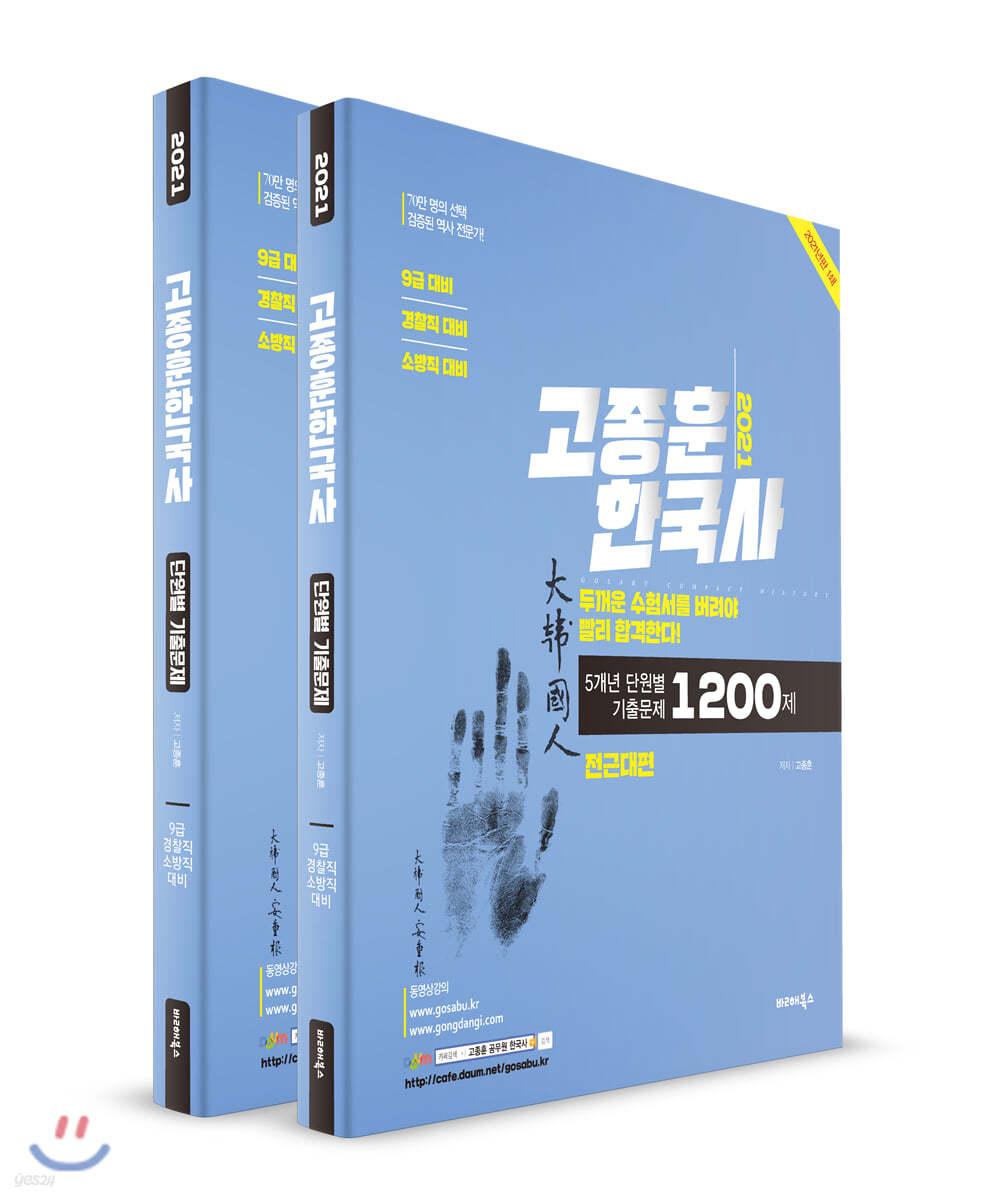 2021 고종훈 한국사 5개년 단원별 기출문제 1200제