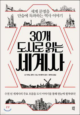 [대여] 30개 도시로 읽는 세계사