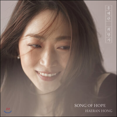 홍혜란 - 한국 가곡집 `희망가` [LP]