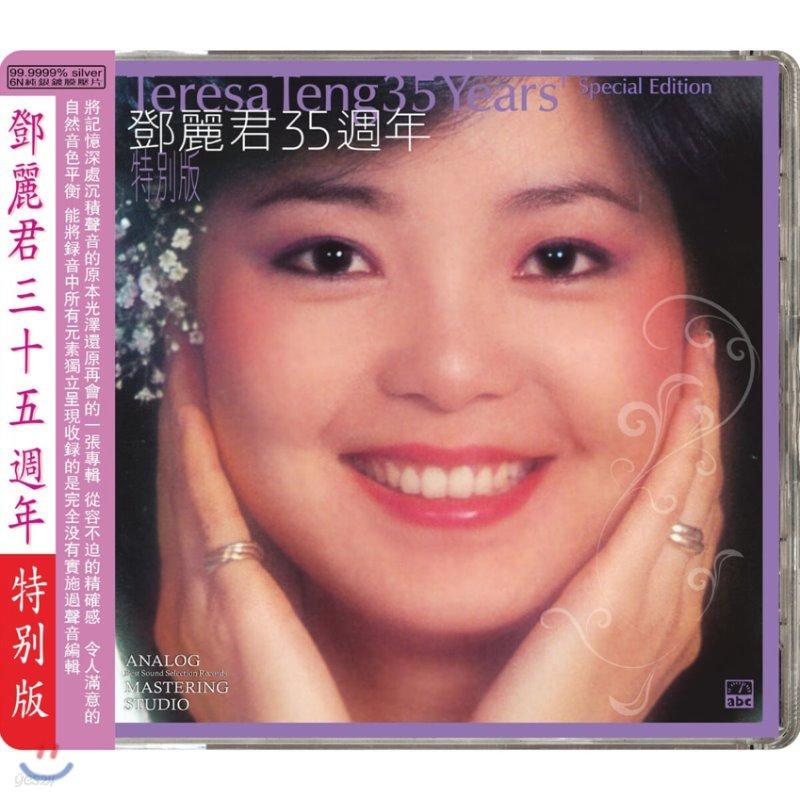 Teresa Teng (등려군) - 35 Year Special Edition