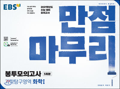EBS 수능 만점마무리 봉투모의고사 과학탐구영역 화학1 (2020년)