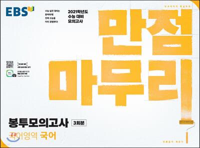 EBS 수능 만점마무리 봉투모의고사 국어영역 국어 (2020년)