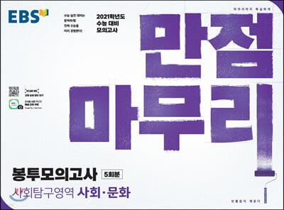 EBS 수능 만점마무리 봉투모의고사 사회탐구영역 사회·문화 (2020년)