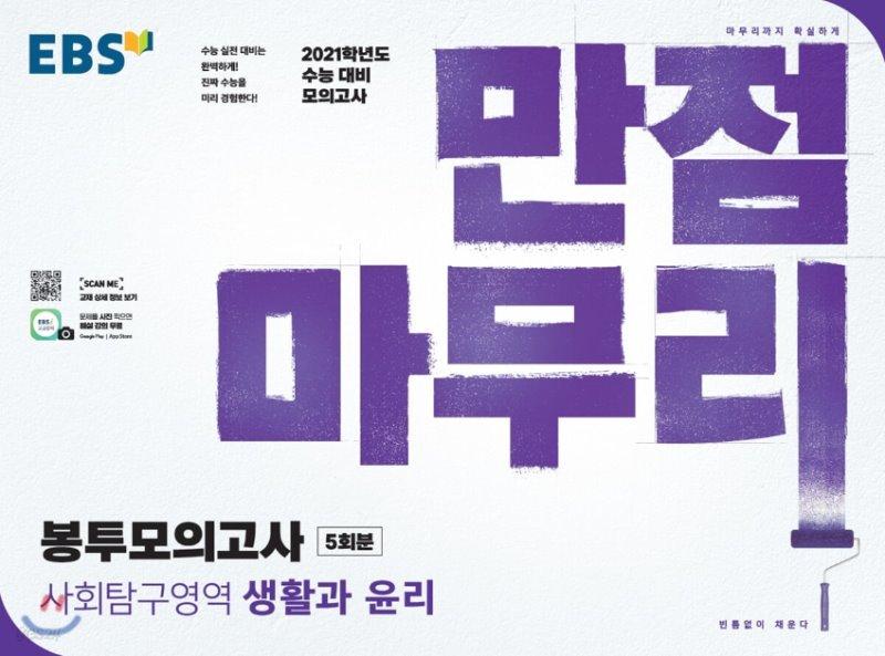 EBS 수능 만점마무리 봉투모의고사 사회탐구영역 생활과 윤리 (2020년)