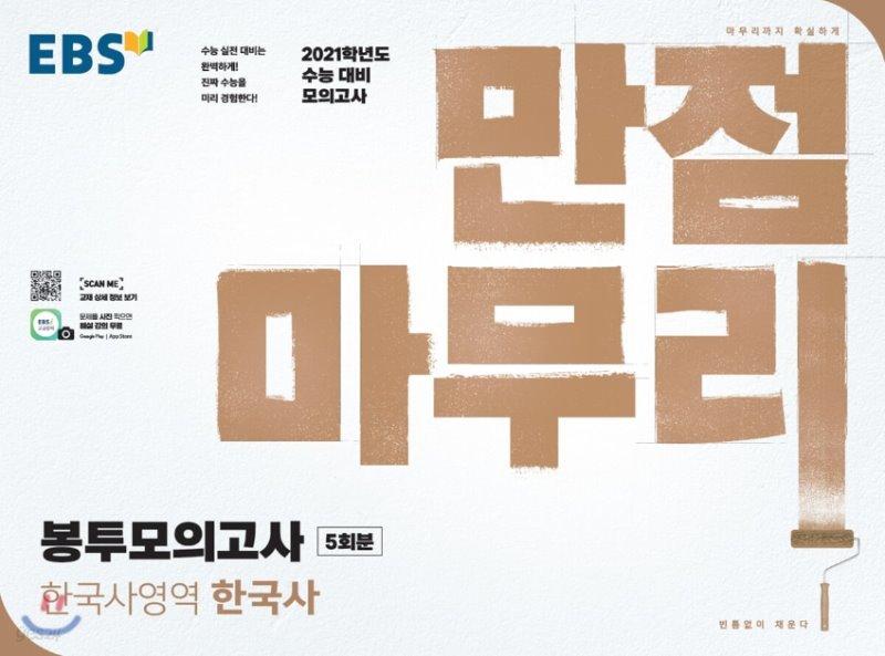 EBS 수능 만점마무리 봉투모의고사 한국사영역 한국사 (2020년)