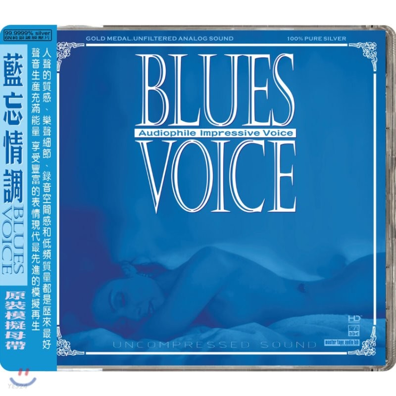 고음질 재즈 보컬 모음집 (Blues Voice: Audiophile Impressive Voice)