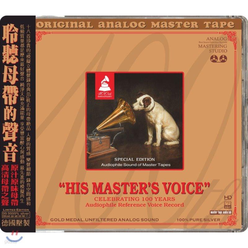 고음질 재즈 & 팝 보컬 모음집 (His Master's Voice)
