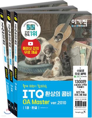 2021 이기적 ITQ 환상의 콤비 OA Master ver. 2010 (한글/엑셀/파워포인트)