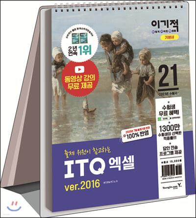 2021 이기적 ITQ 엑셀 ver.2016(스프링)