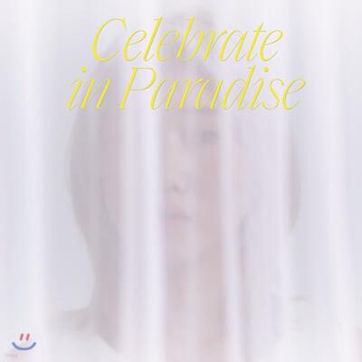 허소영 - Celebrate in Paradise