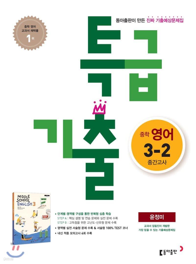 특급기출 2학기 중간고사 중3 영어 동아 윤정미 (2021년용)