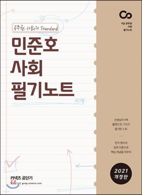 2021 민준호 사회 필기노트