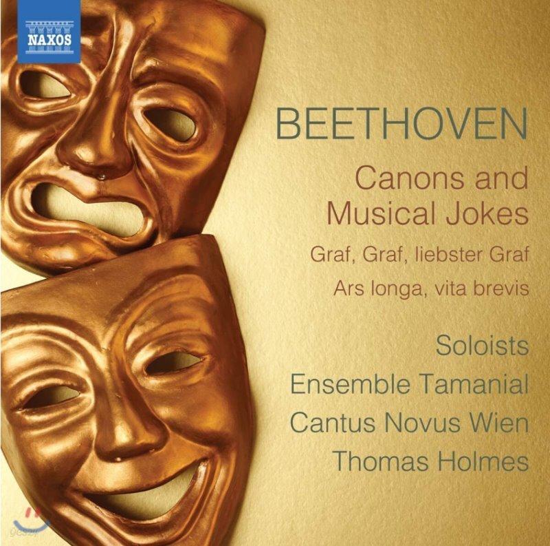 Thomas Holmes 베토벤: 캐논과 음악적 농담 (Beethoven: Canons and Musical Jokes)