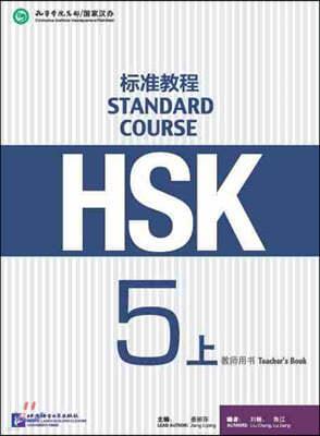 HSK標准?程5(上) ?師用書