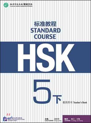 HSK標准?程5(下)?師用書