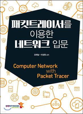 패킷트레이서를 이용한 네트워크 입문