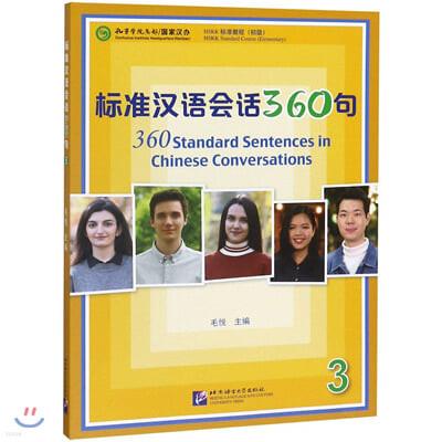 標准漢語會話360句(3)표준 중국어 회화 360구 (3)