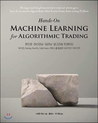 핸즈온 머신러닝 · 딥러닝 알고리즘 트레이딩