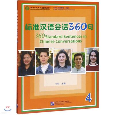 標准漢語會話360句(4)표준 중국어 회화 360구 (4)