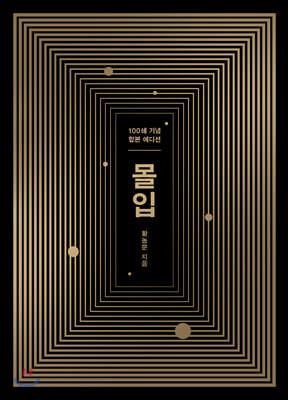 몰입 합본판 (100쇄 기념 합본 에디션)
