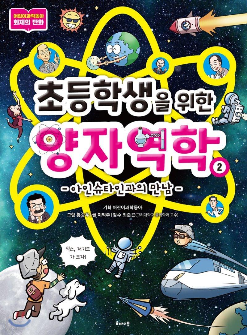 초등학생을 위한 양자역학 2