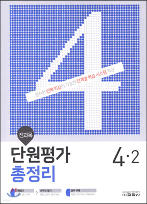 전과목 단원평가 총정리 4-2 (2020년)