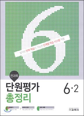 전과목 단원평가 총정리 6-2 (2020년)