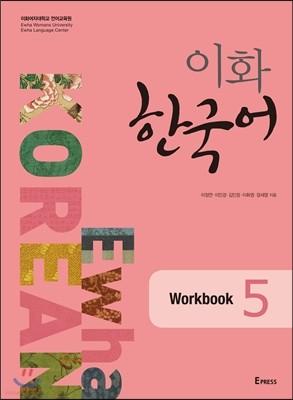 이화 한국어 Workbook 5