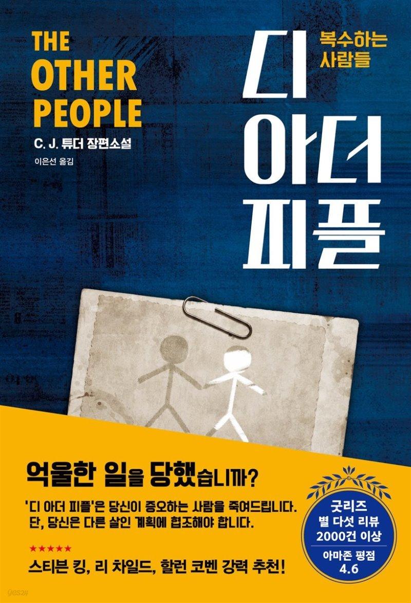 [5천원 페이백][대여] 디 아더 피플