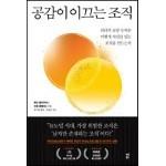 [5천원 페이백][대여] 공감이 이끄는 조직