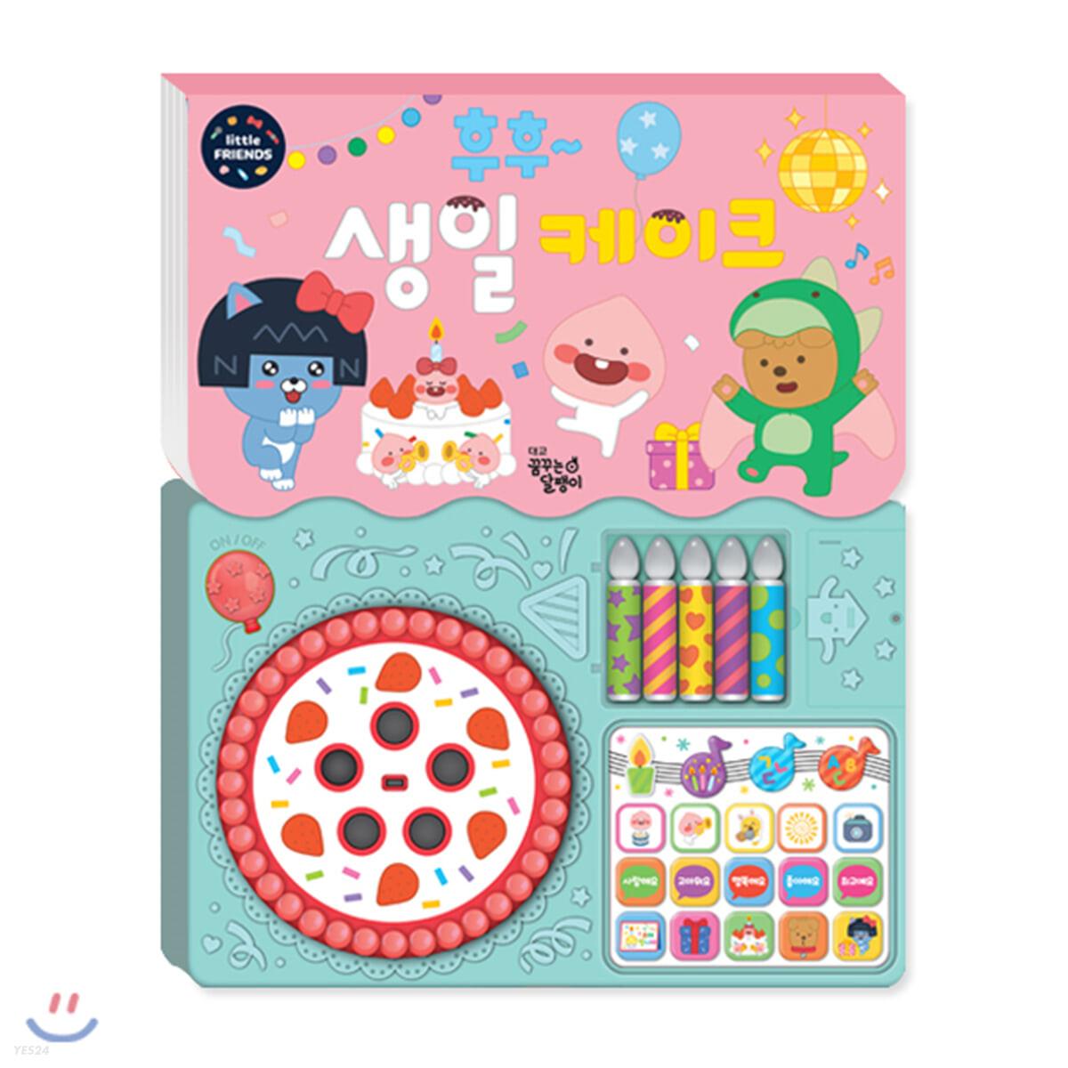 카카오 리틀프렌즈 사운드 토이북 후후~ 생일케이크