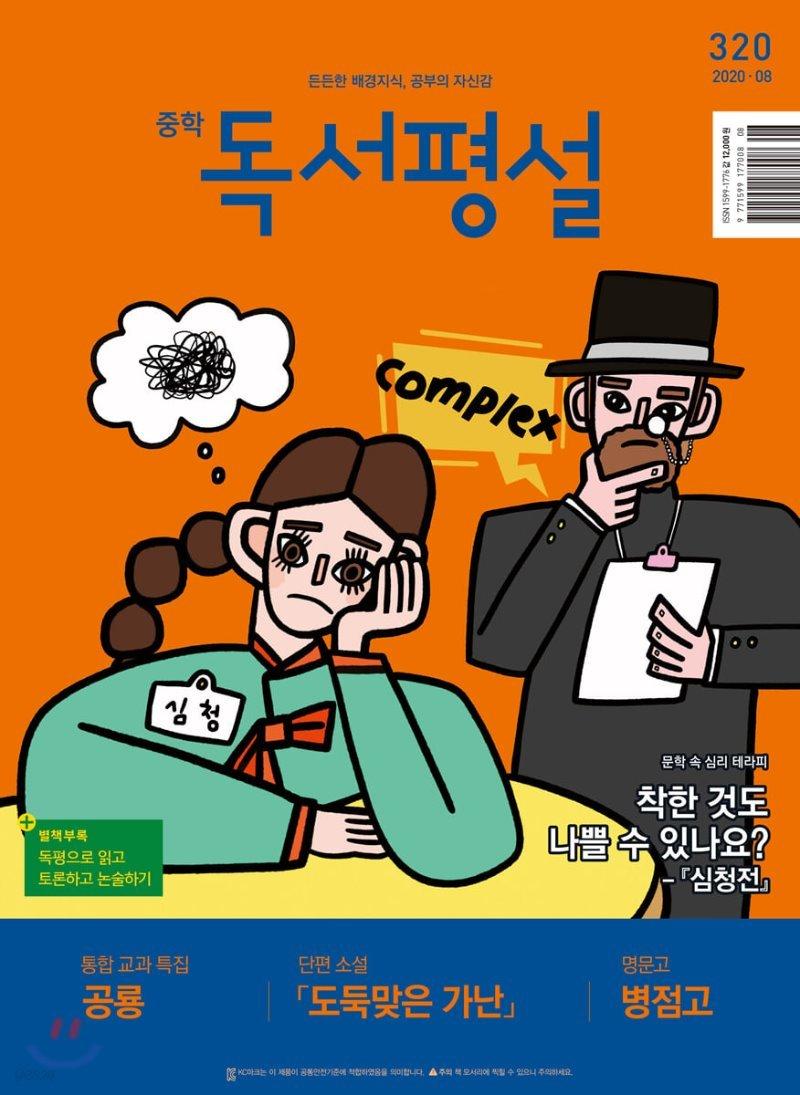 중학 독서평설 No.320 (2020년 08월호)