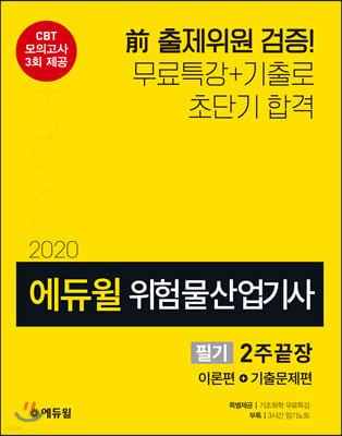 2020 에듀윌 위험물산업기사 필기 2주끝장(이론편+기출문제편)
