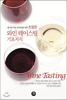 친절한 와인 테이스팅 기초지식