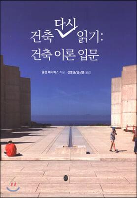 건축 다시 읽기 : 건축 이론 입문
