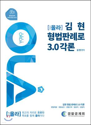 OLA 김현 형법판례로 3.0 각론