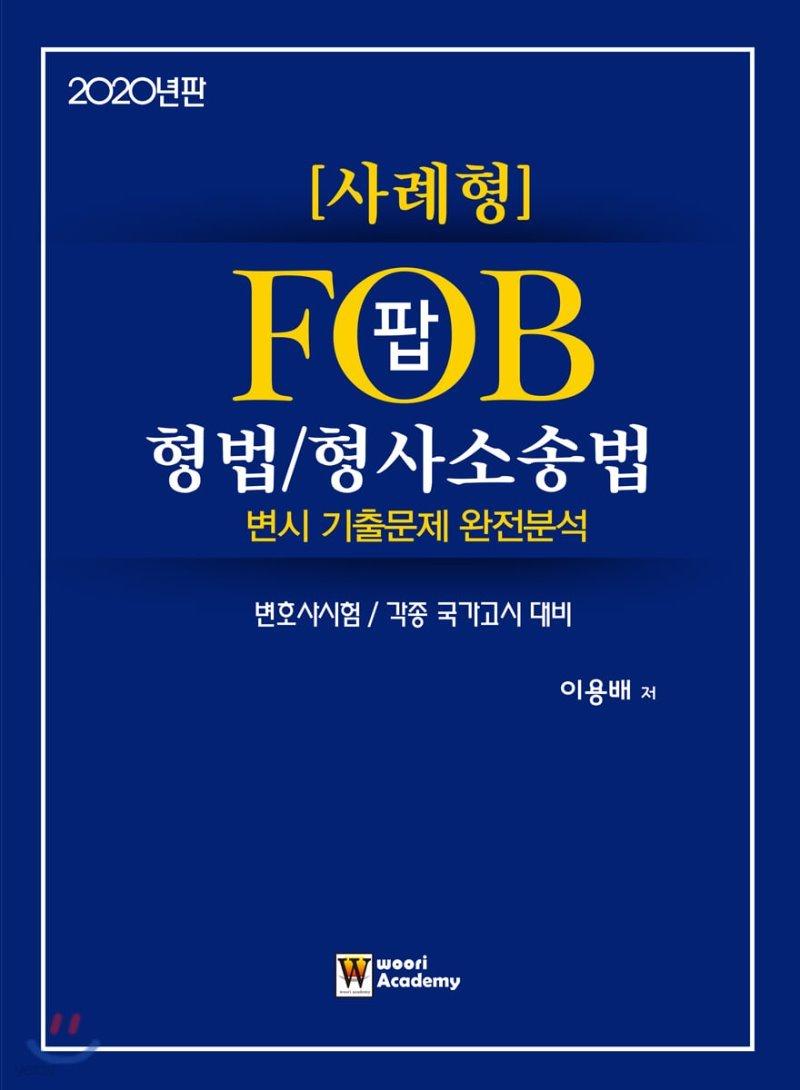 2020 FOB 사례형 변시 형법 형사소송법 기출문제 완전분석