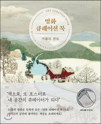 명화 큐레이션 북 : 겨울의 온도
