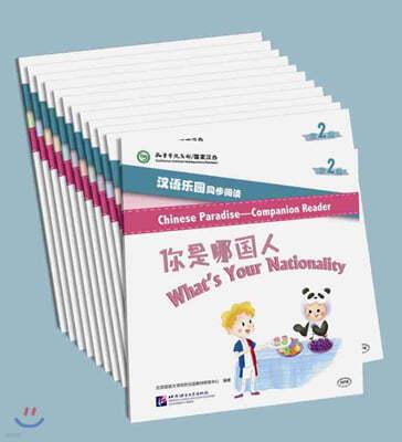 漢語樂園同步閱讀 第2級