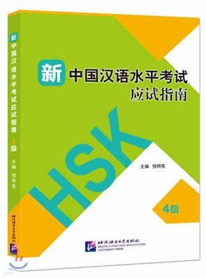 新中國漢語水平考試應試指南(4級)