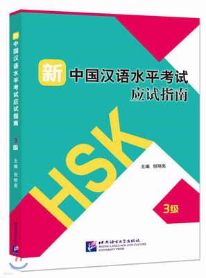 新中國漢語水平考試應試指南(3級)