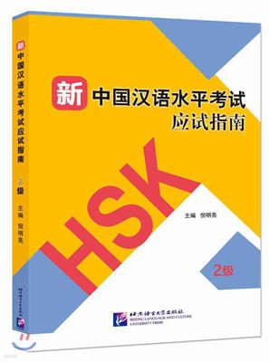 新中國漢語水平考試應試指南(2級)