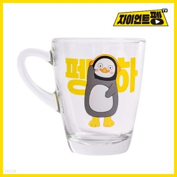 릴팡 펭수 투명 핸들 글라스컵(펭하)