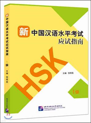 新中國漢語水平考試應試指南(1級)